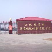 大城县荣邦防腐保温材料有限公司
