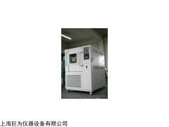 重庆巨为高低温试验箱,JW-T -80高低温试验箱