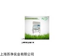 上海苏净带证二级生物安全柜供应商