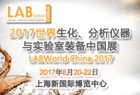 2017世界生化、分析优德娱乐与实验室装备中国展