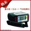 X-am7000德尔格(五合一)气体检测仪