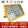 LED防爆泛光灯120w,150w方形LED防爆灯HRT97