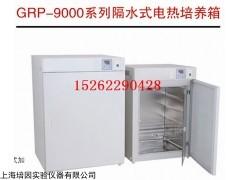 隔水式培养箱,DRP-9160隔水式培养箱价格