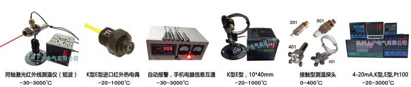 红外测温仪模拟信号输出,红外温度传感器