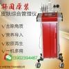 广州皮肤综合管理仪,电能生成超声波,抑制黑色素,皮肤水嫩如初