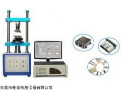 苏州插拔力试验机,连接器插拔力试验机