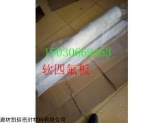 自产自销软四氟垫片,大量供应软四氟垫片