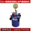 上海CA-6型数显混凝土含气量测定仪厂家