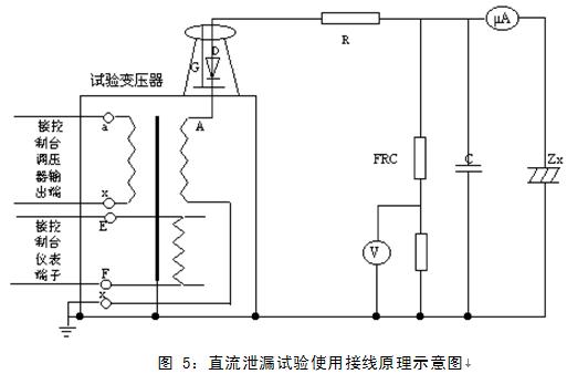 2,ydq交直流两用高压试验变压器做直流耐压和泄漏试验使用接线