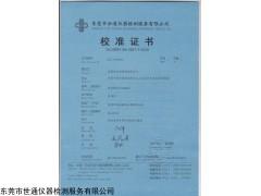 东莞茶山CNAS资质仪器校准
