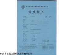 惠州惠环CNAS资质仪器校准
