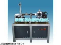 HY-40050 紧固件横向振动试验机