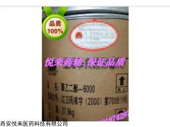 北京6000药用级聚乙二醇厂家