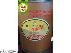 药用级羧甲纤维素钠 CP15版标准 资质齐全