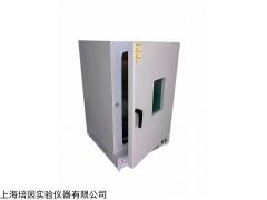 上海培因鼓风干燥箱DHG-9070B101鼓风烘箱大型烤箱