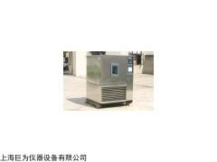 JW-WGD-905低温冷冻试验箱,巨为热处理冷冻试验箱