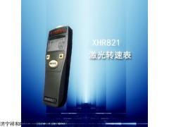 祥和仪器XHR821激光转速表,激光转速仪,转速测量表