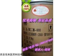 药用级聚乙二醇6000 西安聚乙二醇6000资质