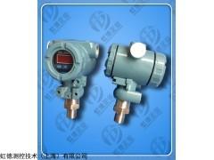 虹德测控供应BP800系列扩散硅压力变送器