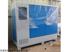 40B混凝土养护箱,60B混凝土养护箱