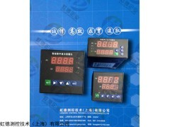 虹德测控HDXM-2011P2S智能数字显示报警仪