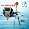 ZSX-6  便攜式流速流向儀