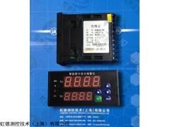 虹德测控HDXM-2011P3S智能数字显示报警仪4.13