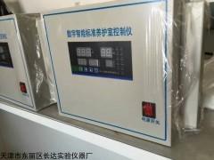 天津標準養護室控制儀,混凝土標準養護室控制儀