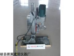 HZ-15型混凝土钻孔取芯机厂家