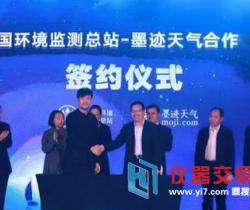"""中国环境监测总站推出""""空气质量发布""""APP"""