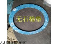 高压石棉橡胶垫片,无石棉橡胶垫片