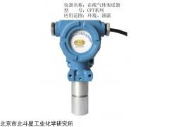 北斗星电化学气体传感器CPT2000气体探测仪