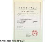 广州市计量检测校准校验校正检定机构