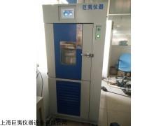 台州高低温试验箱生产厂家