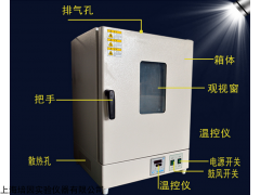 "<span style=""color:#FF0000"">上海培因立式鼓风干燥箱DHG-9240A 数显鼓风烤箱</span>"