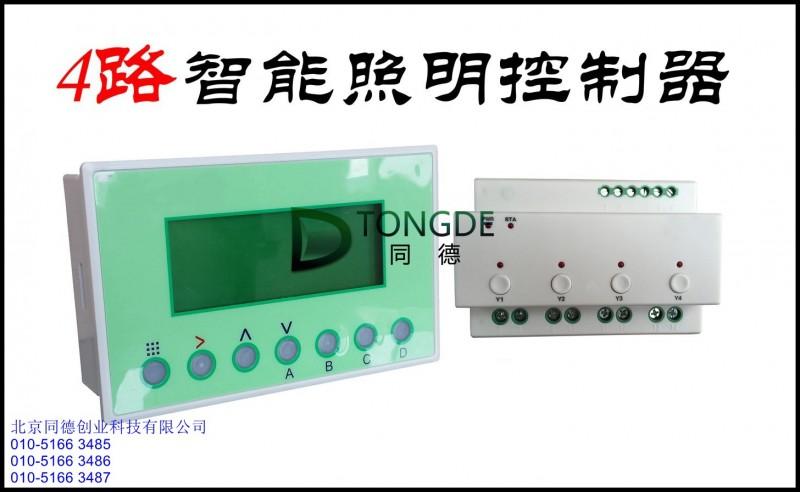 4路智能照明控制器sy360l4