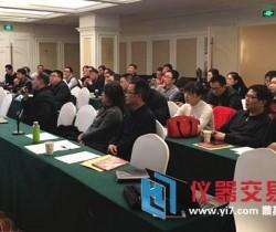 江苏几何量计量委员会年会召开 多位专家出席会议