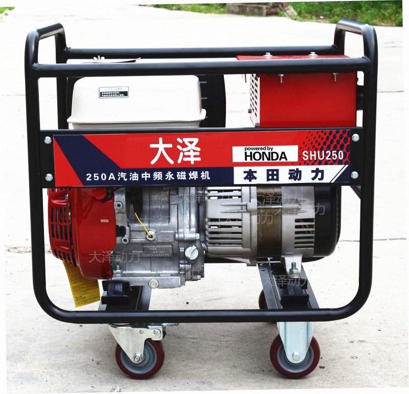 高原应急250A汽油发电电焊一体机 SHU250A以汽油机或柴油机为动力旋转发电,通过整流模块提供电焊用直流电。又叫发电电焊两用机,可以作为发电机用,同时也可以作为一个电焊机用。本田发电焊机,发电效率高,提供效果更优良的焊接电源。采用高低档电流选择开关,不需停机与插拔快速插头的繁琐过程配有省油电磁阀、机油报警既节能又减少了发动机的磨损与非正常情况起机, 确保了发动机的安全并延长了寿命。本田高原应急250A汽油发电电焊一体机 可焊5.