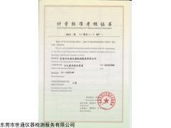 东坑量具计量检测校准校验校正检定机构