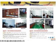 东莞桥头仪器外校第三方权威认证上门服务