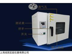 卧式镜面不锈钢鼓风干燥箱内胆上海培因DGG-9030A烤箱