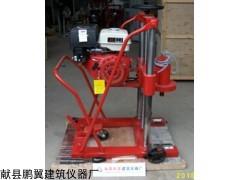 HZ-20型混凝土钻孔取芯机厂家