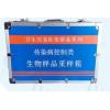 北京生物样品采样箱(传染病控制类)价格