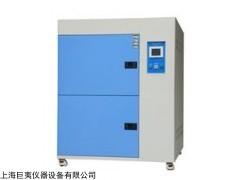 重庆两厢冷热冲击试验箱厂家50L