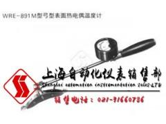 WRE、WRN型表面热电偶温度计,上海自动化w88优德三厂