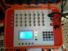 厂家供应大体积砼无线测温仪,厂价供应大体积砼无线测温仪