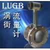 LUGB2405P2TP蒸汽涡街流量计