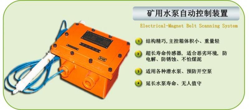 zpk127矿用水泵自动控制装置产品特点 1,主控箱体积小,重量轻.
