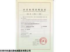 珠海香洲计量检测校准校验校正检定机构
