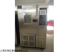 徐州恒温恒湿试验箱225L
